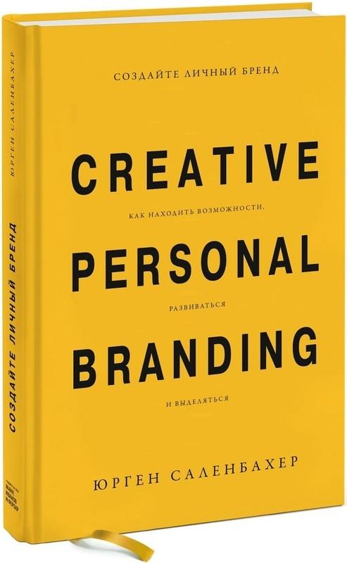 """Купить книгу """"Создайте личный бренд. Как находить возможности, развиваться и выделяться"""""""