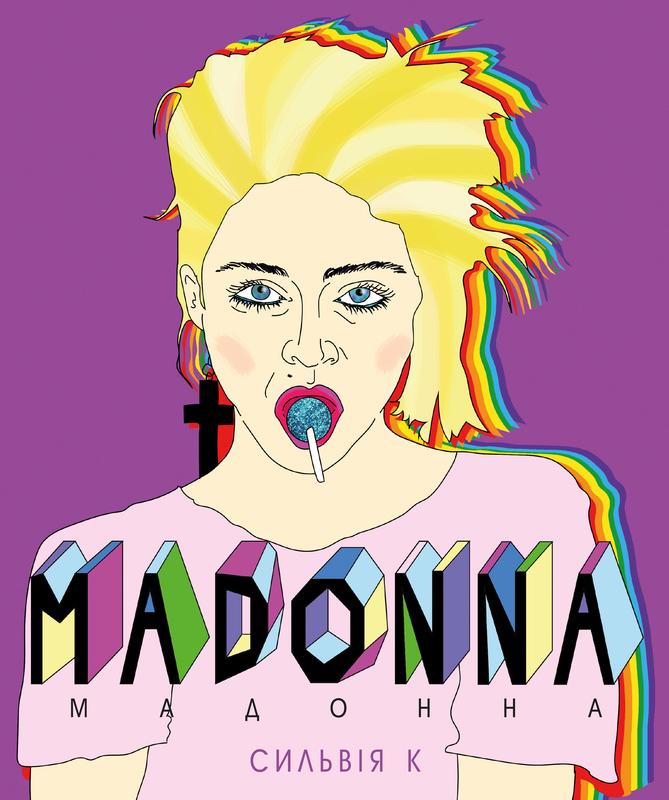 "Купить книгу ""Мадонна (Життя Мадонни)"""