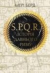SPQR: Історія Стародавнього Риму