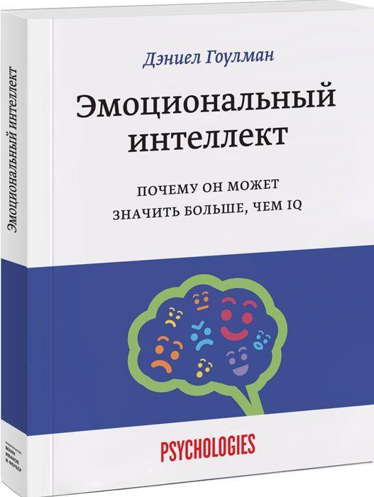 """Купить книгу """"Эмоциональный интеллект. Почему он может значить больше, чем IQ"""""""