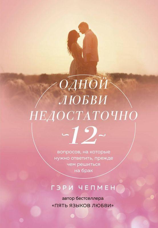 """Купить книгу """"Одной любви недостаточно. 12 вопросов, на которые нужно ответить прежде чем решиться на брак"""""""