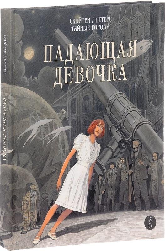 """Купить книгу """"Падающая девочка"""""""