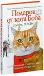 Подарок от кота Боба