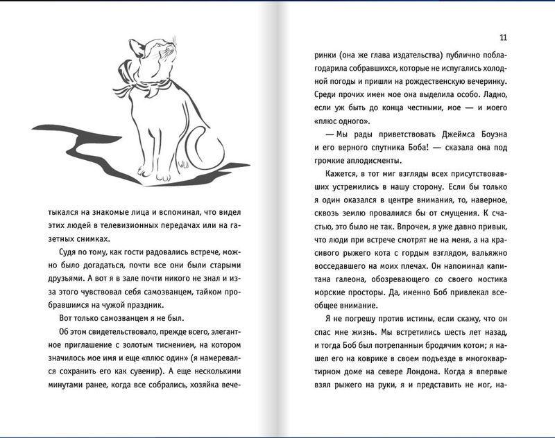 """Купить книгу """"Подарок от кота Боба"""""""