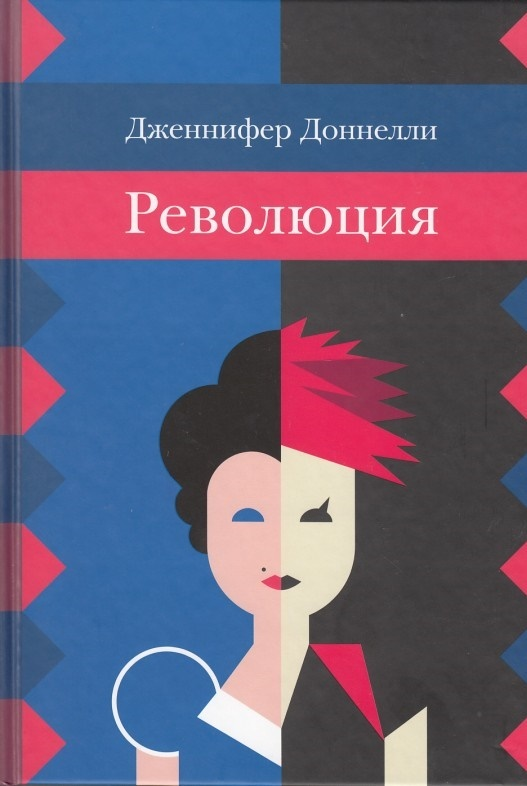 """Купить книгу """"Революция"""""""