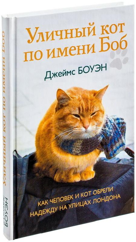 """Купить книгу """"Уличный кот по имени Боб"""""""