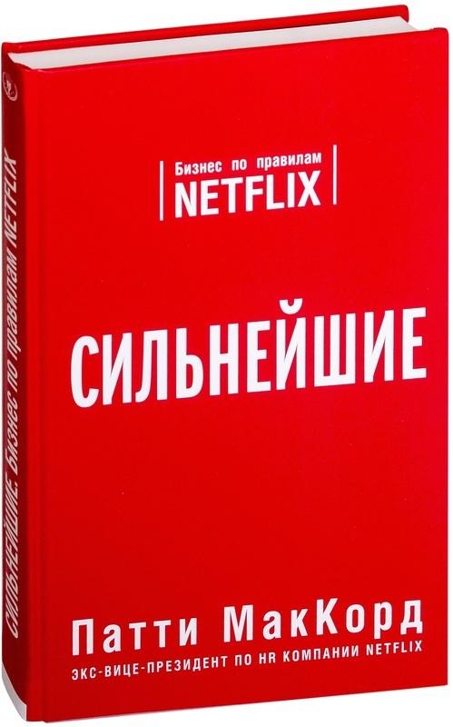 """Купить книгу """"Сильнейшие. Бизнес по правилам Netflix"""""""