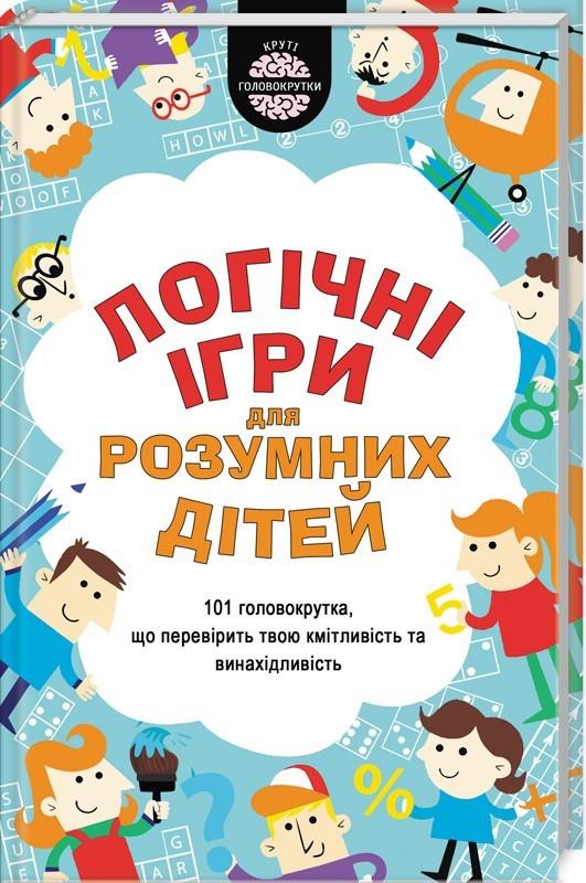 Логiчнi ігри для розумних дітей - купить и читать книгу