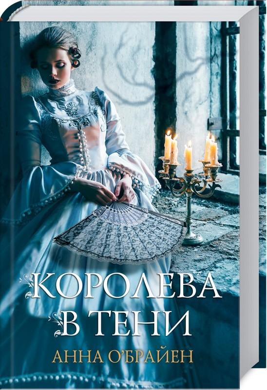 "Купить книгу ""Королева в тени"""