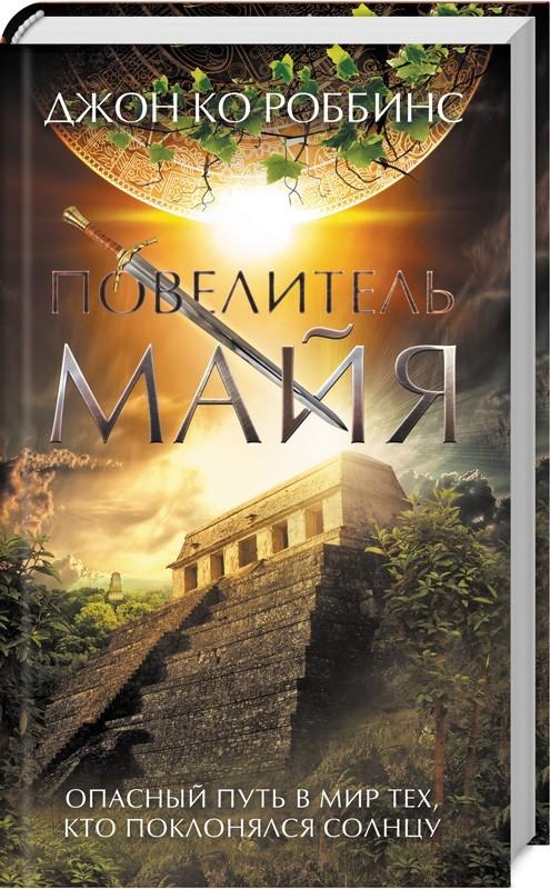 """Купить книгу """"Повелитель майя"""""""