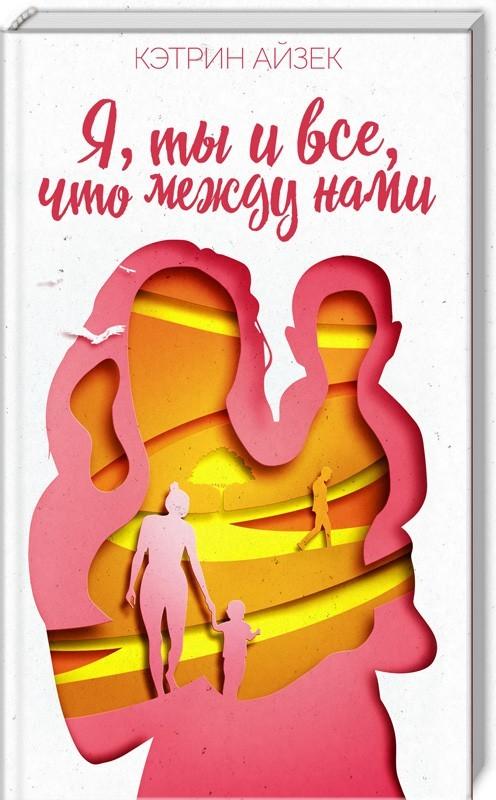 """Купить книгу """"Я, ты и все, что между нами"""""""