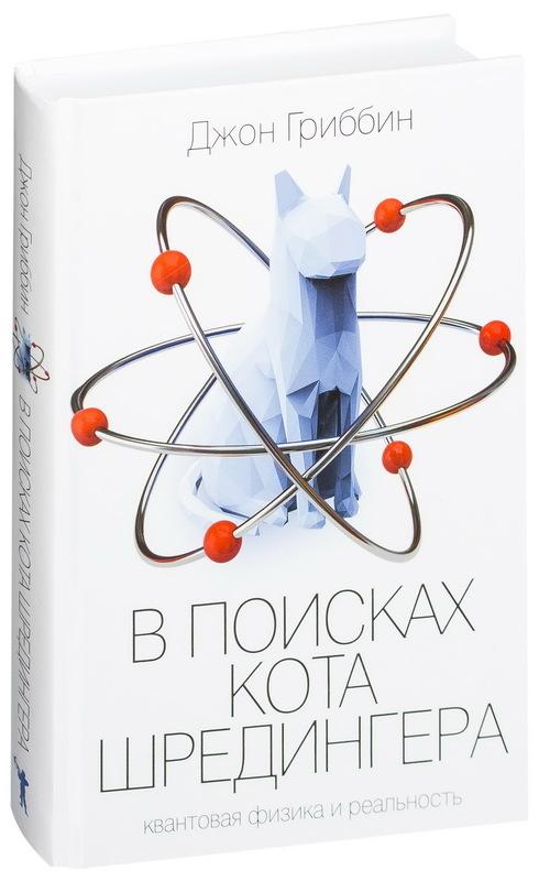 """Купить книгу """"В поисках кота Шредингера. Квантовая физика и реальность"""""""