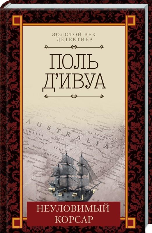 """Купить книгу """"Неуловимый корсар"""""""