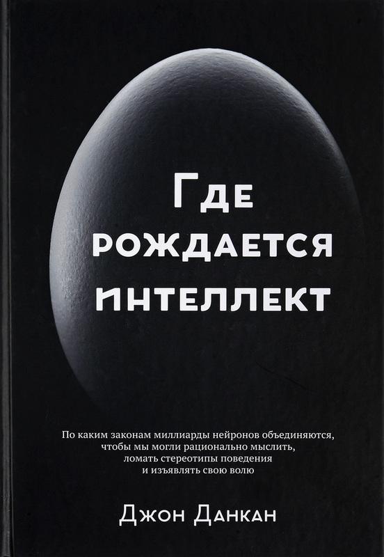 Где рождается интеллект - купить и читать книгу