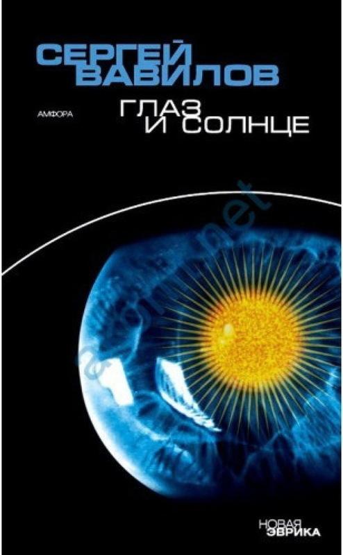 """Купить книгу """"Глаз и Солнце"""""""