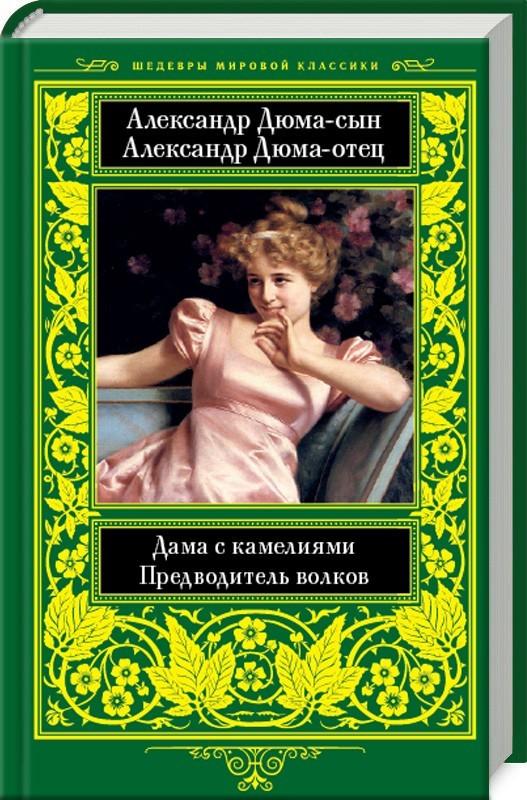 """Купить книгу """"Дама с камелиями. Предводитель волков"""""""