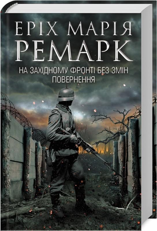 """Купить книгу """"На Західному фронті без змін. Повернення"""""""