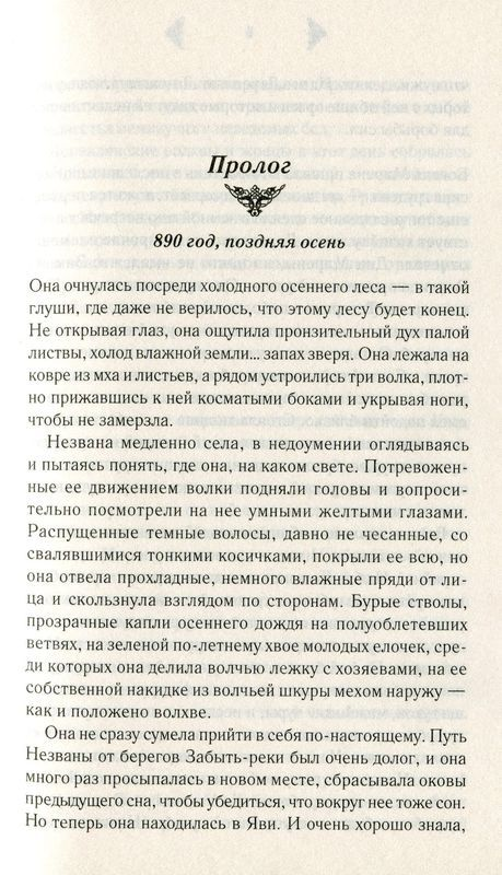 """Купить книгу """"Чары колдуньи"""""""