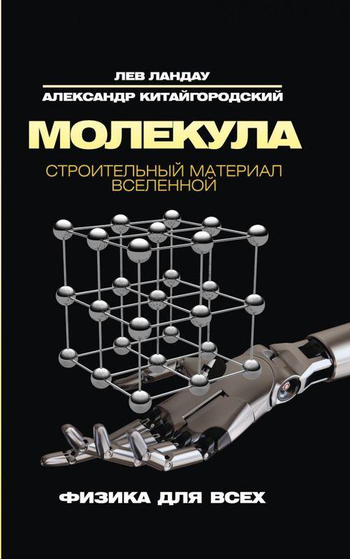 """Купить книгу """"Молекула. Строительный материал Вселенной"""""""