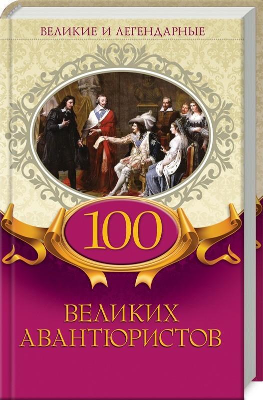 """Купить книгу """"100 великих авантюристов"""""""