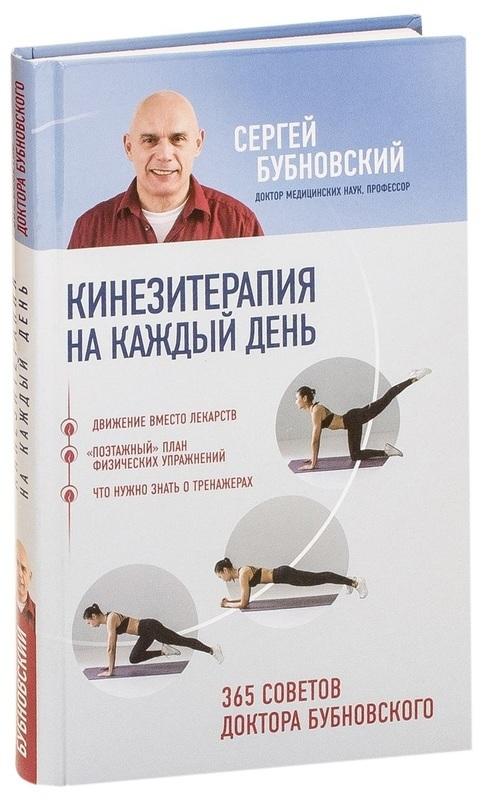 """Купить книгу """"Кинезитерапия на каждый день. 365 советов доктора Бубновского"""""""