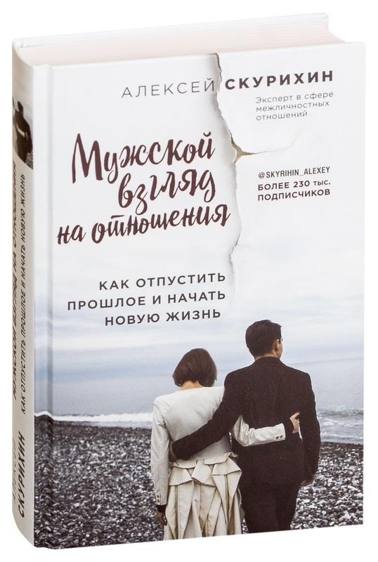 """Купить книгу """"Мужской взгляд на отношения. Как отпустить прошлое и начать новую жизнь"""""""