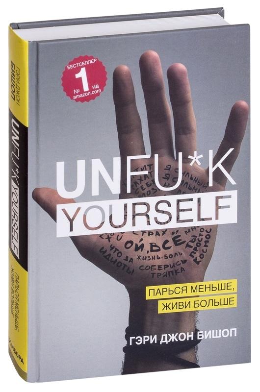"""Купить книгу """"Unfu*k yourself. Парься меньше, живи больше"""""""