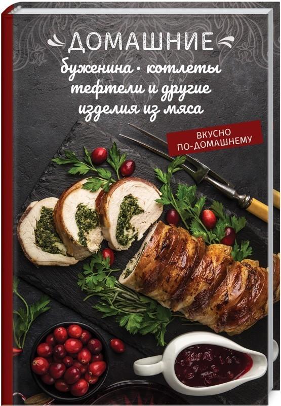 """Купить книгу """"Домашние буженина, котлеты, тефтели и другие изделия из мяса"""""""