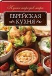 Еврейская кухня - купити і читати книгу