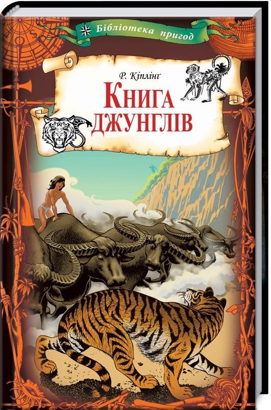 """Купить книгу """"Книга джунглів"""""""