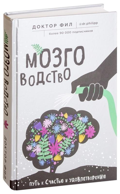 """Купить книгу """"Мозговодство. Путь к счастью и удовлетворению"""""""