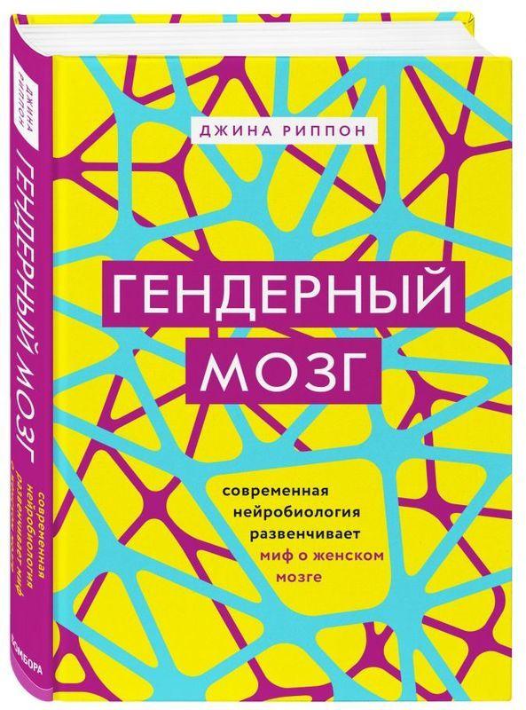 """Купить книгу """"Гендерный мозг. Современная нейробиология развенчивает миф о женском мозге"""""""