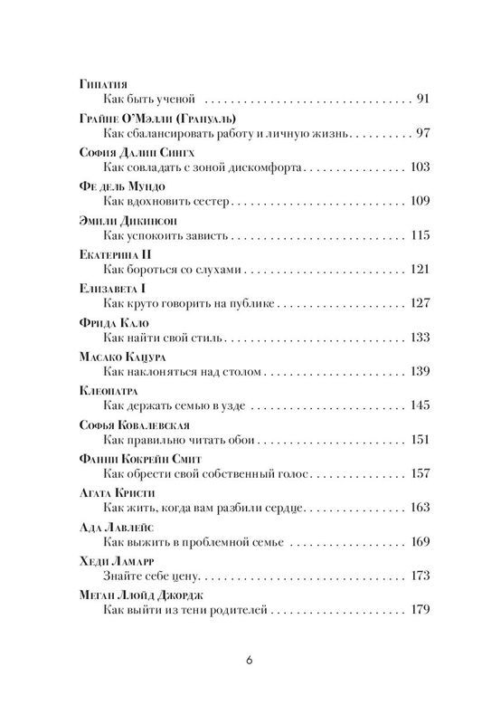 """Купить книгу """"Как бы поступила Клеопатра? Как великие женщины решали ежедневные проблемы: от Фриды Кало до Анны Ахматовой"""""""
