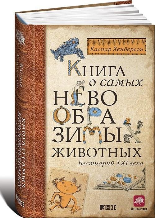 """Купить книгу """"Книга о самых невообразимых животных. Бестиарий XXI века"""""""