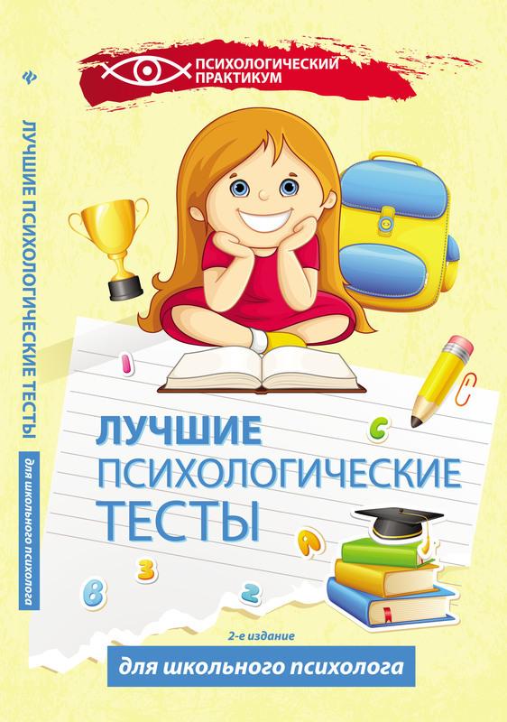 """Купить книгу """"Лучшие психологические тесты для школьного психолога"""""""