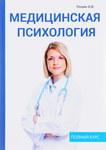 Медицинская психология - купить и читать книгу