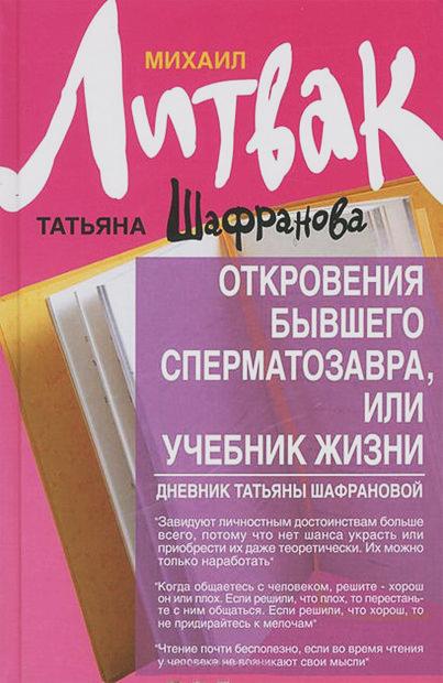 """Купить книгу """"Откровения бывшего сперматозавра, или Учебник жизни. Дневник Татьяны Шафрановой"""""""