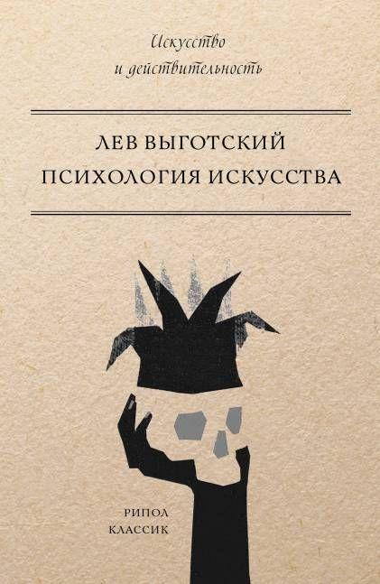 """Купить книгу """"Психология искусства"""""""