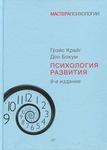 Психология развития - купить и читать книгу