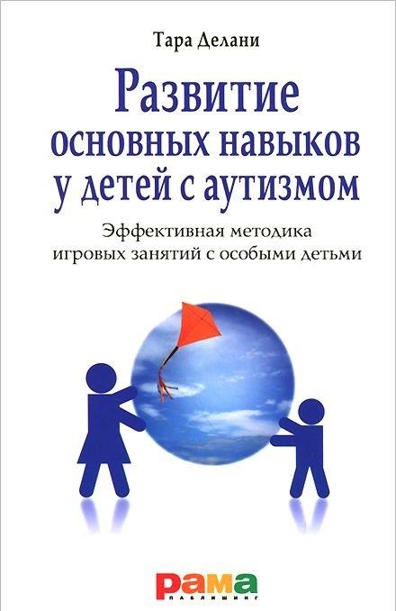 """Купить книгу """"Развитие основных навыков у детей с аутизмом. Эффективная методика игровых занятий с особыми детьми"""""""