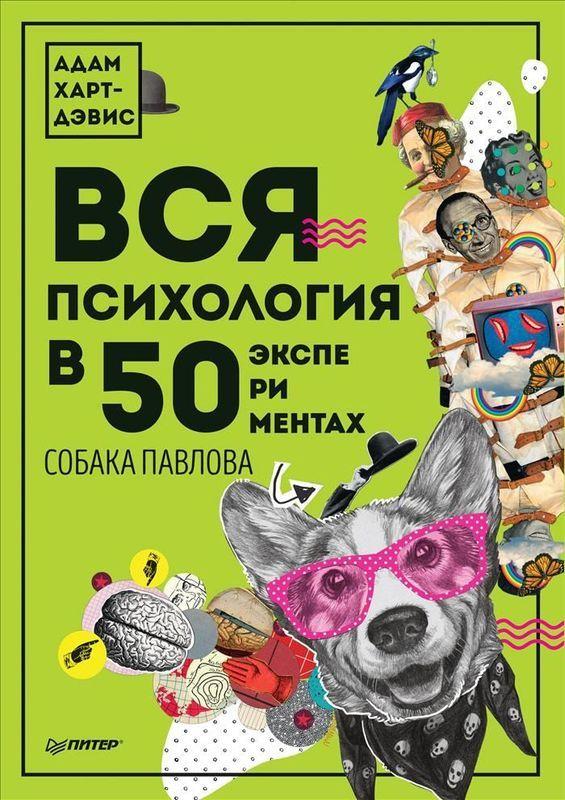 """Купить книгу """"Вся психология в 50 экспериментах. Собака Павлова"""""""