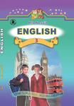 Англійська мова / English, 3 клас. Підручник