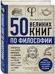 50 великих книг по философии - купити і читати книгу