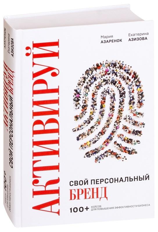"""Купить книгу """"Активируй свой персональный бренд! 100 кейсов для повышения эффективности бизнеса"""""""