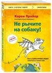 """Купить книгу """"Не рычите на собаку! Книга о дрессировке людей, животных и самого себя"""""""