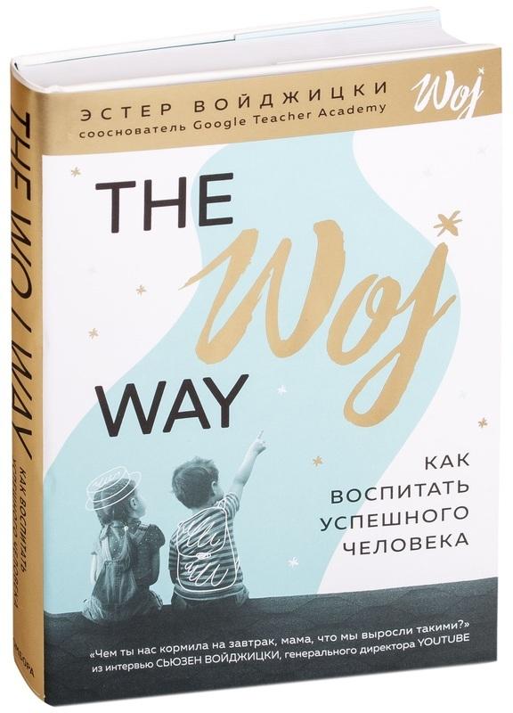 """Купить книгу """"The Woj Way. Как воспитать успешного человека"""""""