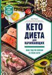 """Купить книгу """"Кето-диета для начинающих. Ваш гид по жизни в стиле Кето"""""""