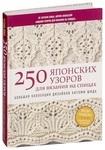 250 японских узоров для вязания на спицах. Большая коллекция дизайнов Хитоми Шида - купить и читать книгу