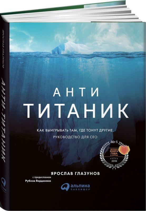 """Купить книгу """"Анти-Титаник. Как выигрывать там, где тонут другие. Руководство для CEO"""""""