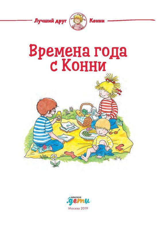 Времена года с Конни - купить и читать книгу